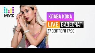 Видеочат со звездой на МУЗ-ТВ: Клава Кока