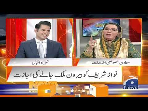 Naya Pakistan | Firdous Ashiq Awan | 17th November 2019