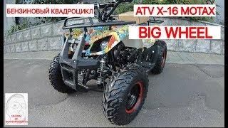 Обзор бензинового квадроцикла MOTAX ATV Х 16 BIG WHEEL