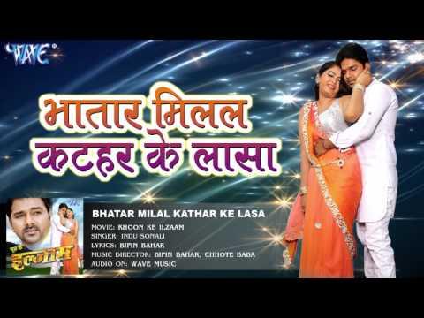 Bhatar Milal Katahar Ke Lasa - Pawan Singh - Khoon Ke Ilzaam - Bhojpuri Hot Songs 2017 new