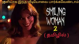 Smiling Women 2|Explained in Tamil|TAMIL VOICE OVER|Mr.Tamilan|FILM ROLL|English To Tamil|MRX|தமிழ்