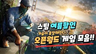 [스팀 여름세일]  가슴이 웅장해지는 오픈월드 게임들 …