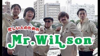 忙しい人のための Mr Wilson国立RiverPool 2018/6/23 thumbnail
