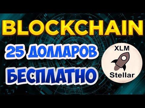 Blockchain кошелек как пройти верификацию и получить 25$ бесплатно в XLM Stellar