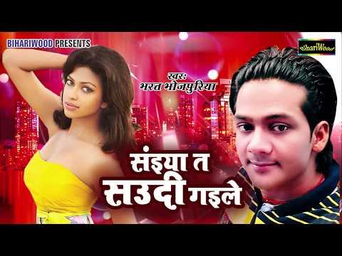 Bharat Bhojpuriya का सुपरहिट सांग - सईया त सउदी गईले - Saiya Ta Saudi Gayile - Bhojpuri New Song
