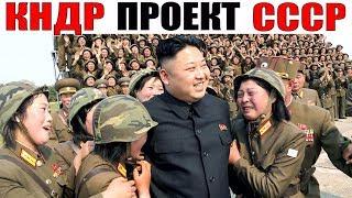 Северная Корея, КНДР Проект СССР. Самая закрытая страна мира!!