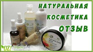 НАТУРАЛЬНАЯ КОСМЕТИКА Organic Zone | Уход за Волосами | ОТЗЫВ