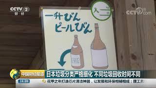 [中国财经报道]日本垃圾分类严格细化 不同垃圾回收时间不同| CCTV财经