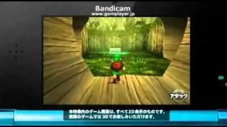 ゼルダの伝説 時のオカリナ 3D CM 松本潤篇 その5.