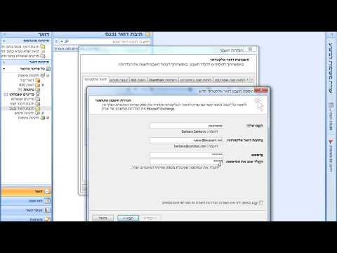 הגדרת דואר Outlook 2007 / 2010
