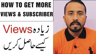5 Tips To Get More Views and Subscribers on Youtube|Urdu Hindi Tutorial