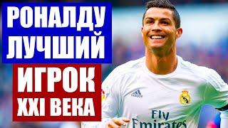 Футбол Роналду лучший игрок XXI века Левандовски 2020 года Реал и Бавария лучшие клубы