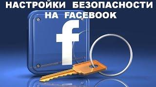 Ваша безопасность на Facebook