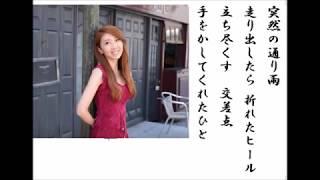 詩吟・歌謡吟「ハローアゲイン(岩波理恵)」 津城ひかる 岩波理恵 検索動画 30