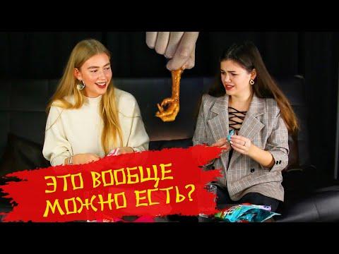 Пробуем жуткую еду из Азии. То, что не привыкли есть белорусы! КОКОБАЙ