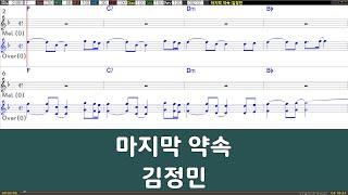 [은성 반주기] 마지막약속 - 김정민