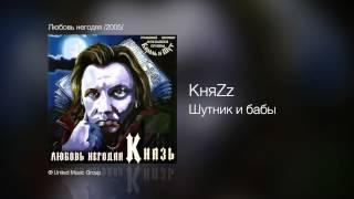 КняZz - Шутник и бабы - Любовь негодяя /2005/