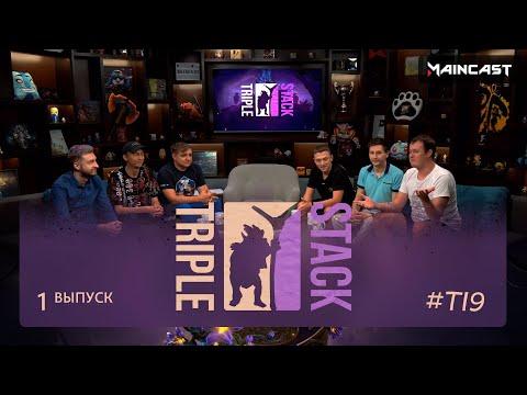 видео: Итак, встречаем triple stack!