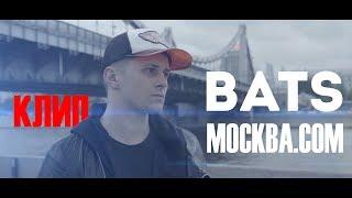 BATS - МОСКВА.COM премьера рэп клипа