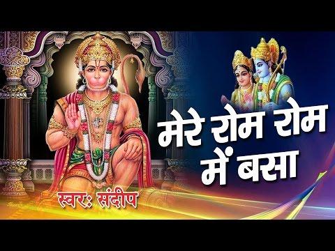 Superhit Hanuman Ji Bhajan ! मेरे रोम रोम में बसा ! Bala Ji Special ! Sandeep #Devotional Song