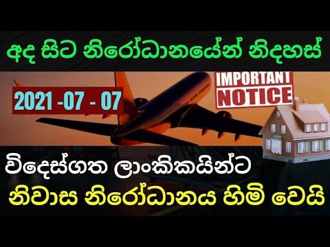 විදෙස්ගතව පැමිණෙන ලාංකිකයින්ගේ නිරෝධාන නීති වෙනස් වෙයි | Airport News Today | Ceylon Life