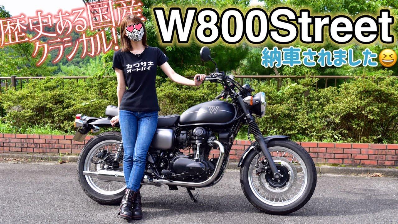 新しいバイクが納車されました‼︎【W800Street】