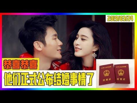 恭喜!【范冰冰】【李晨】正式公布结婚时间地点!激情所有娱乐圈的明星