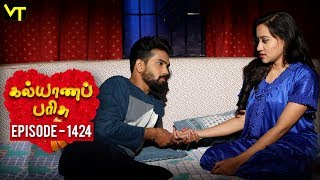 KalyanaParisu 2 - Tamil Serial | கல்யாணபரிசு | Episode 1424 | 03 November 2018 | Sun TV Serial