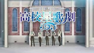 Watch High School Star Musical 3rd Season Anime Trailer/PV Online