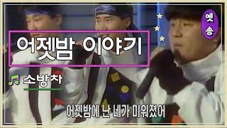 Cover images [1988] 소방차 - 어젯밤 이야기 (응답하라 1988 삽입곡)