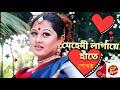 Mehedi Lagaiya Hate bangla hot song 2017