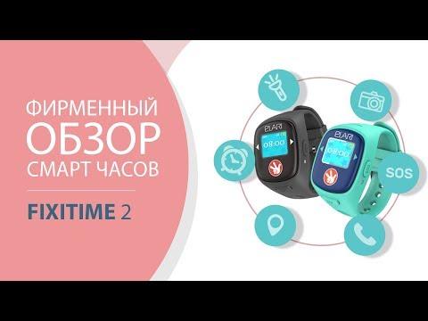 Часы fixitime как выставить время