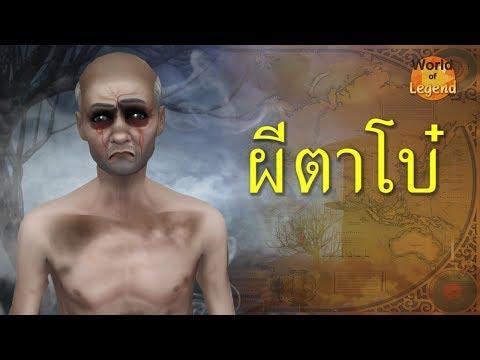 ผีตาโบ๋ WOL   ตำนานไทย   โลกแห่งตำนาน เกมส์ The sims 4