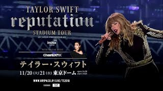 Taylor Swift's reputation STADIUM TOUR テイラー・スウィフト 東京ドーム 来日公演 Japan Commercial