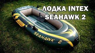 Надувная Лодка Intex Seahawk 2 - Обзор