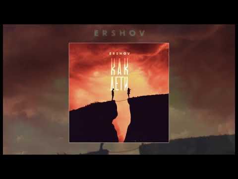 ERSHOV - Как дети (официальная премьера трека)