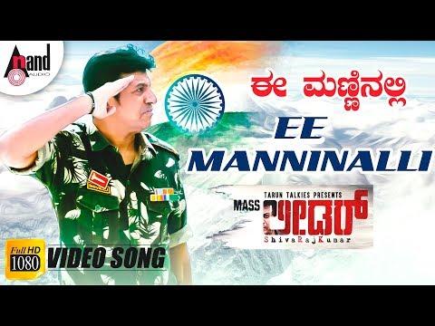 Mass Leader | Ee Manninalli | Kannada Patriotic Video Song | Dr.Shivarajkumar | Veer Samarth