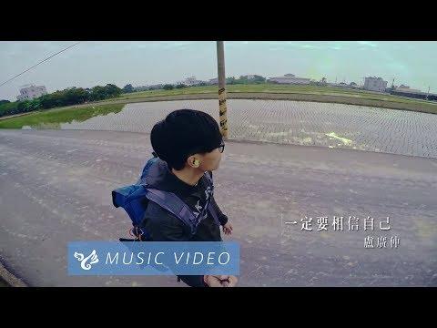盧廣仲 Crowd Lu 【一定要相信自己】Official Music Video