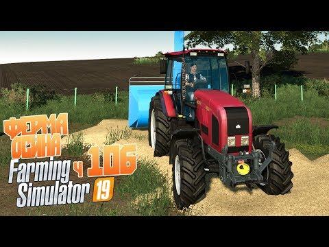 Генеральная уборка на ферме - ч106 Farming Simulator 19