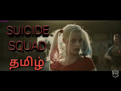 Download Suicide squad/ Tamil dubbed/ movie/#EYE entertainment/fun