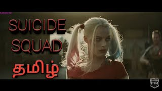 Suicide squad/ Tamil dubbed/ movie/#EYE entertainment/fun
