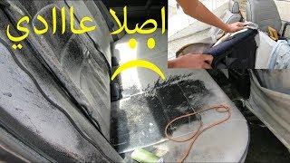 1#مشروع تجديد داخلية المازدا : ومن بدايتها أنفجر بخاخ البوية داخل السيارة!!