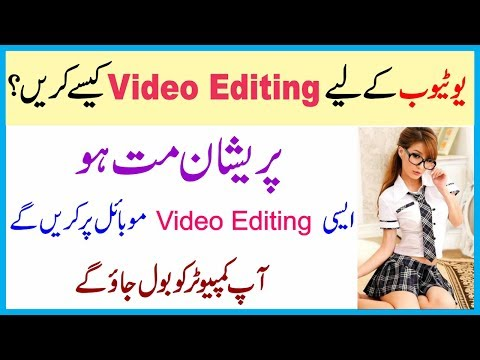 Best Professional Video Editing App For Android - Kinemaster Video Editor For YouTube In Urdu/Hindi