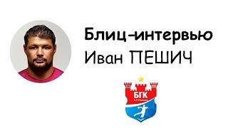 Блиц-интервью с Иваном Пешичем.