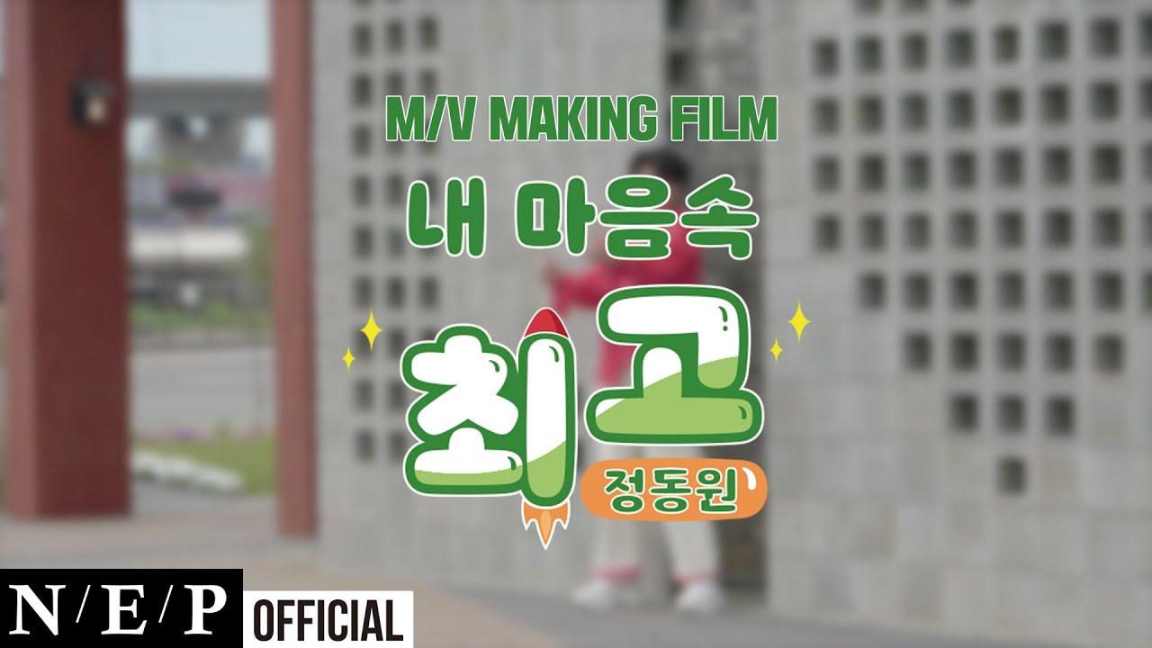 정동원 JEONG DONG WON   '내 마음속 최고 (My Favorite)' MV MAKING FILM