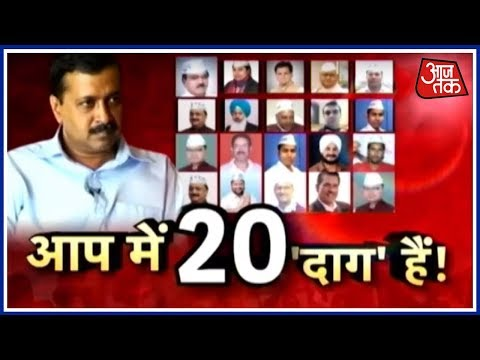 Vishesh   AAP In Trouble; Opposition Parties Demand Kejriwal's Resignation
