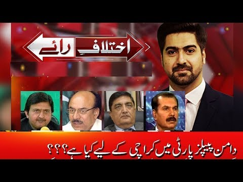 Ikhtelaf E Raae | 7 March 2018 | 24 News HD