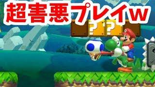Super Mario Maker2 だがみんなでバトルの醍醐味はこれだw マ…