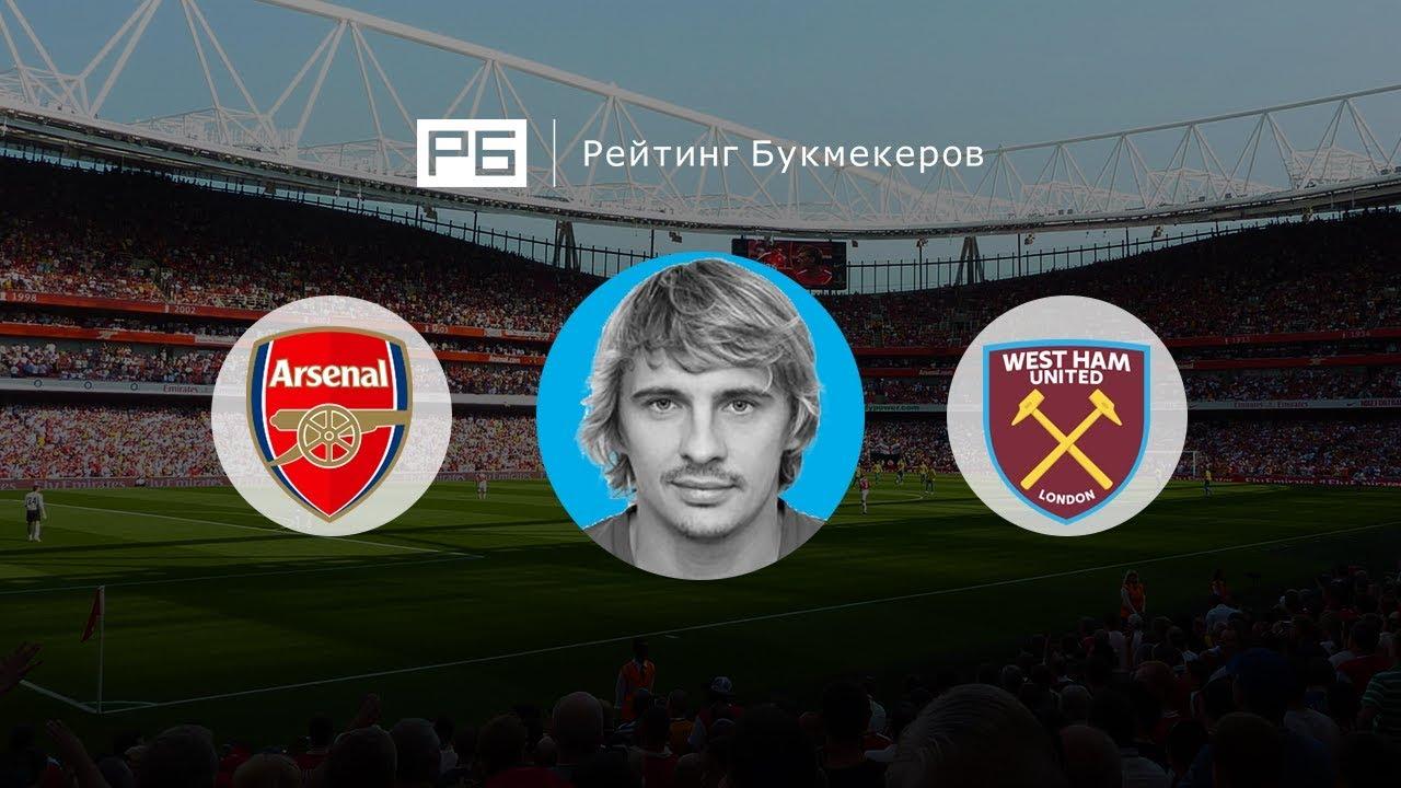 Прогноз на матч Арсенал - Вест Хэм Юнайтед 22 апреля 2018