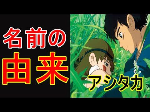 【アニメ都市伝説】ジブリ・もののけ姫のアシタカは日本神話の人物
